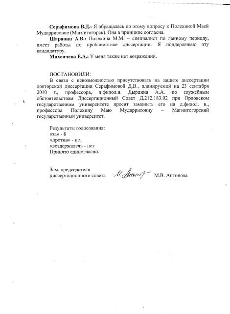 Вера дмитриевна серафимова докторская диссертация традиции андрея платонова 7639