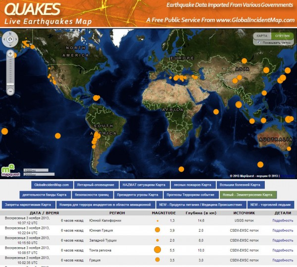 землетряс1