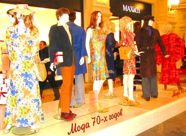 irina-fortuna-moda 1970-79 18