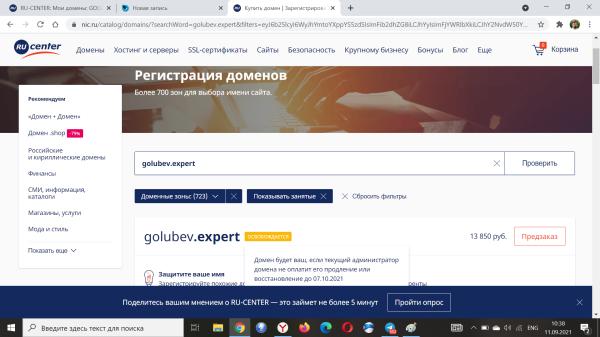 Ещё к вопросу о том, почему www.nic.ru - безусловные п******ы.