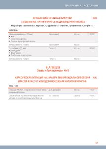 Surgery_forum_2018_prog_web06_Page_70