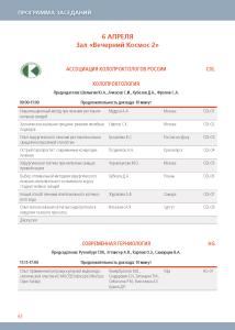 Surgery_forum_2018_prog_web06_Page_63