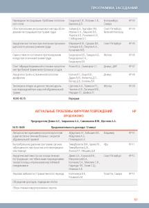 Surgery_forum_2018_prog_web06_Page_62