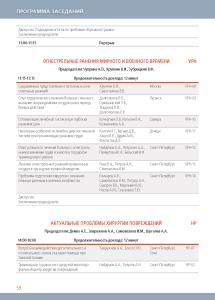 Surgery_forum_2018_prog_web06_Page_61