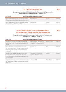 Surgery_forum_2018_prog_web06_Page_59