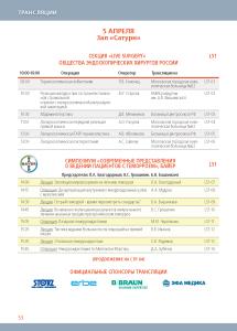 Surgery_forum_2018_prog_web06_Page_55