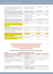 Surgery_forum_2018_prog_web06_Page_53