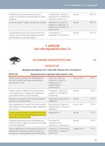 Surgery_forum_2018_prog_web06_Page_52