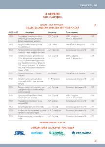 Surgery_forum_2018_prog_web06_Page_42