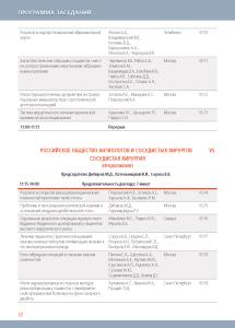Surgery_forum_2018_prog_web06_Page_39