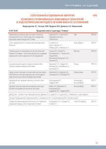 Surgery_forum_2018_prog_web06_Page_34