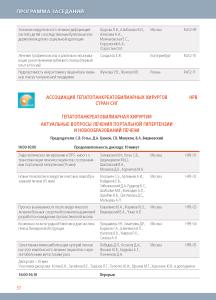 Surgery_forum_2018_prog_web06_Page_33