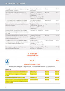 Surgery_forum_2018_prog_web06_Page_31