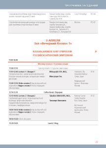 Surgery_forum_2018_prog_web06_Page_24