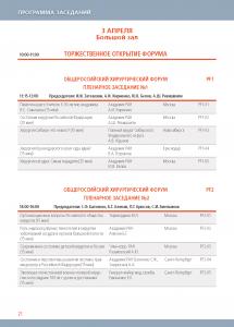 Surgery_forum_2018_prog_web06_Page_23