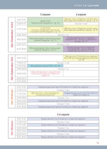 Surgery_forum_2018_prog_web06_Page_16