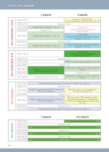Surgery_forum_2018_prog_web06_Page_15