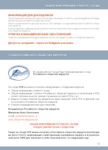 Surgery_forum_2018_prog_web06_Page_12