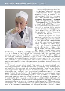 Surgery_forum_2018_prog_web06_Page_09