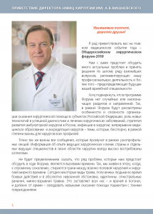 Surgery_forum_2018_prog_web06_Page_07
