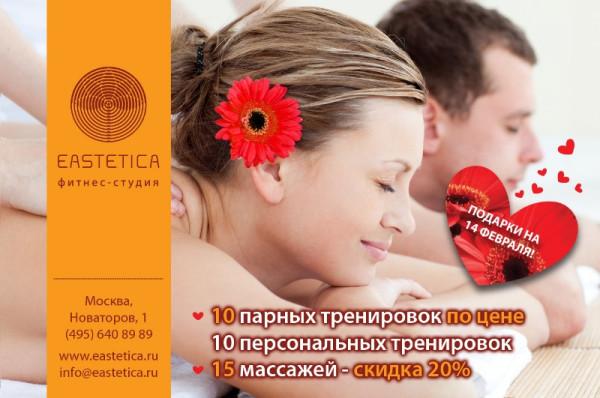 ST_valentine_eanons