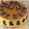 Рисовый торт с манго и банановой карамелью