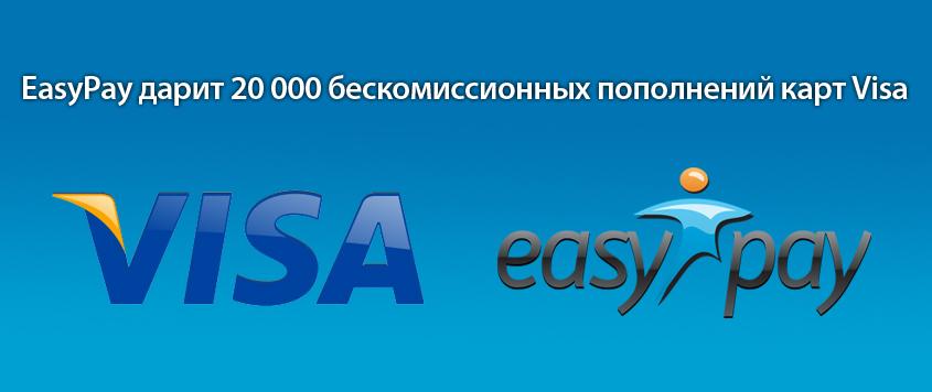 Visa EasyPay
