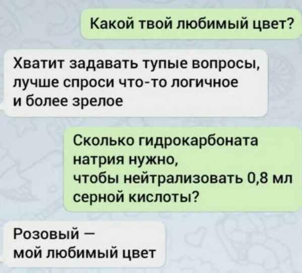 Беседа
