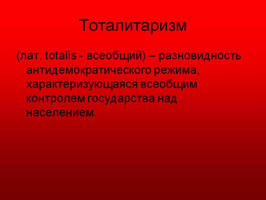 0004-004-Totalitarizm