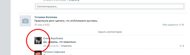 Воробьёва и выставка.png