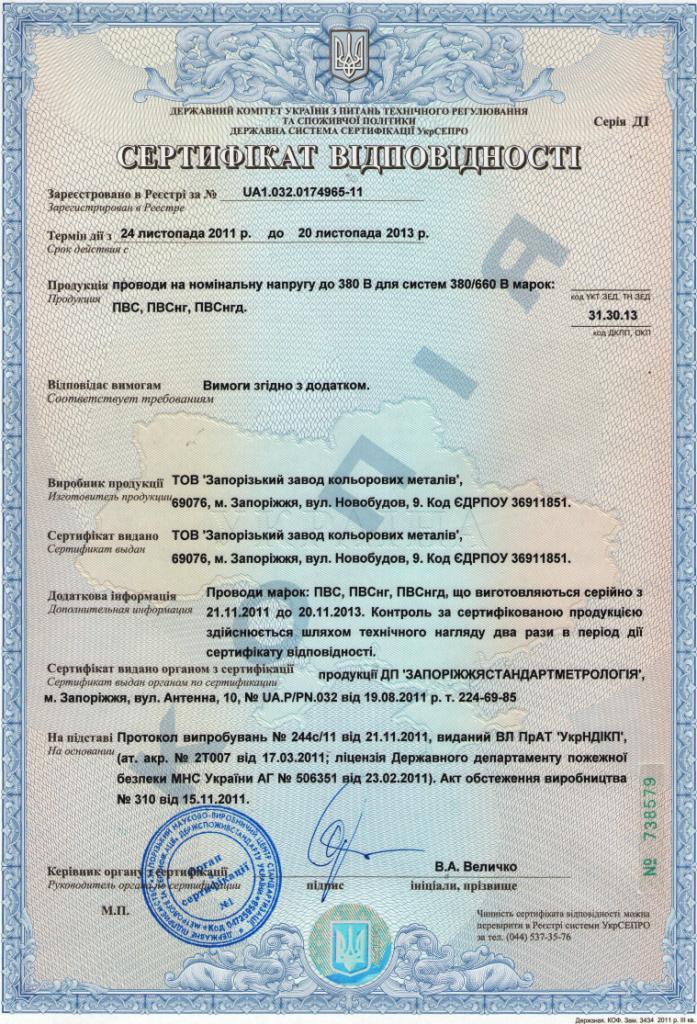 Сертификат ПВС, ПВСнг, ПВСнгд