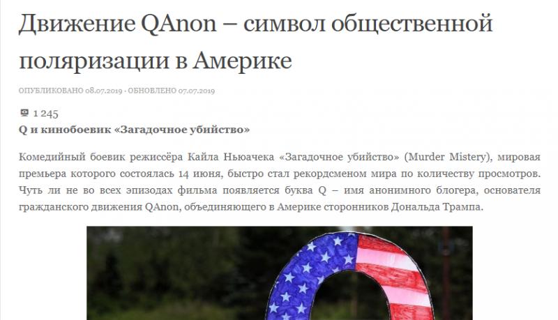 https://vizitnlo.ru/teoriya-zagovora/dvizhenie-qanon-simvol-obshhestvennoj-polyarizacii-v-amerike/