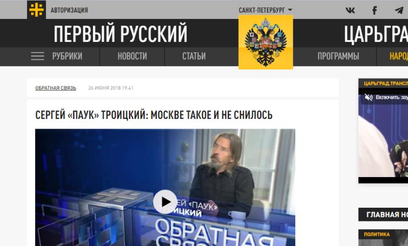 https://spb.tsargrad.tv/shows/sergej-pauk-troickij-moskve-takoe-i-ne-snilos_142222