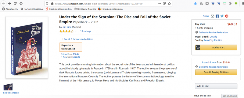 На момент 2 ноября 2019 года стоимость книги - $36, 44. Скриншот - https://www.amazon.com/Under-Sign-Scorpion-Soviet-Empire/dp/9197289779