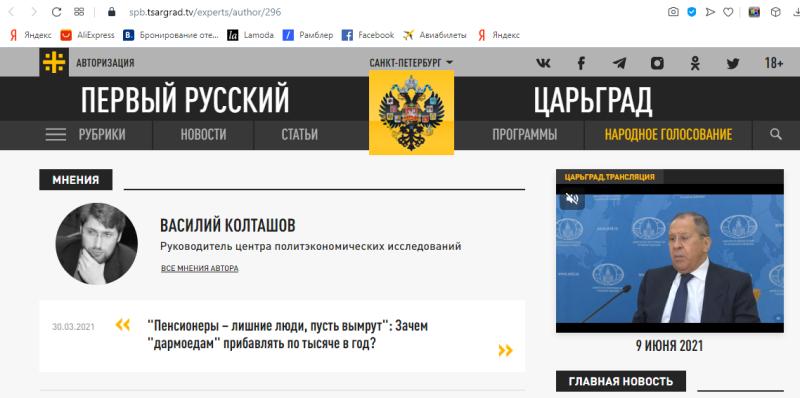 Скриншот — https://spb.tsargrad.tv/experts/author/296