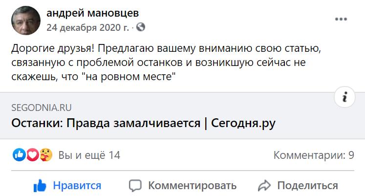 https://web.facebook.com/amanovcev/posts/4267414636619069