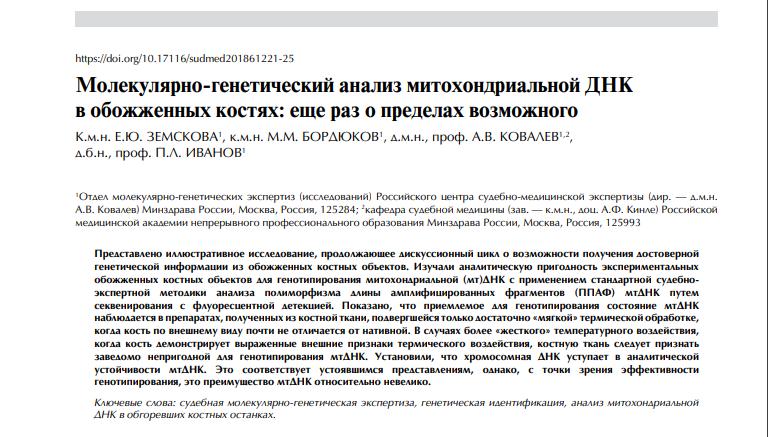 https://www.mediasphera.ru/issues/sudebno-meditsinskaya-ekspertiza/2018/2/downloads/ru/1003945212018021021