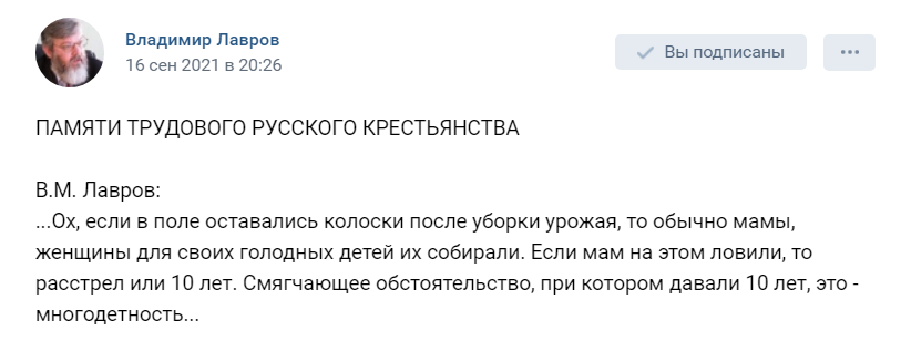 Скриншот — https://vk.com/vmlavrov?w=wall170632696_20001