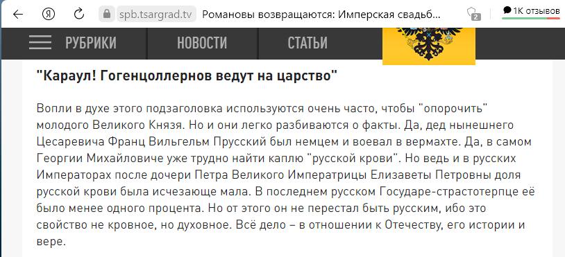https://spb.tsargrad.tv/articles/romanovy-vozvrashhajutsja-imperskaja-svadba-v-sankt-peterburge_423291