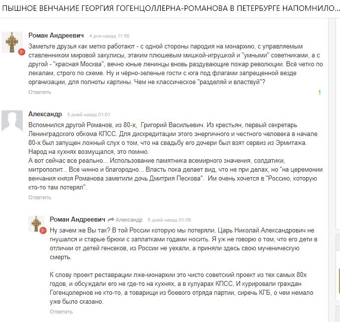 https://likorg.ru/post/pyshnoe-venchanie-georgiya-romanova-v-peterburge-napomnilo-razvesistuyu-klyukvu