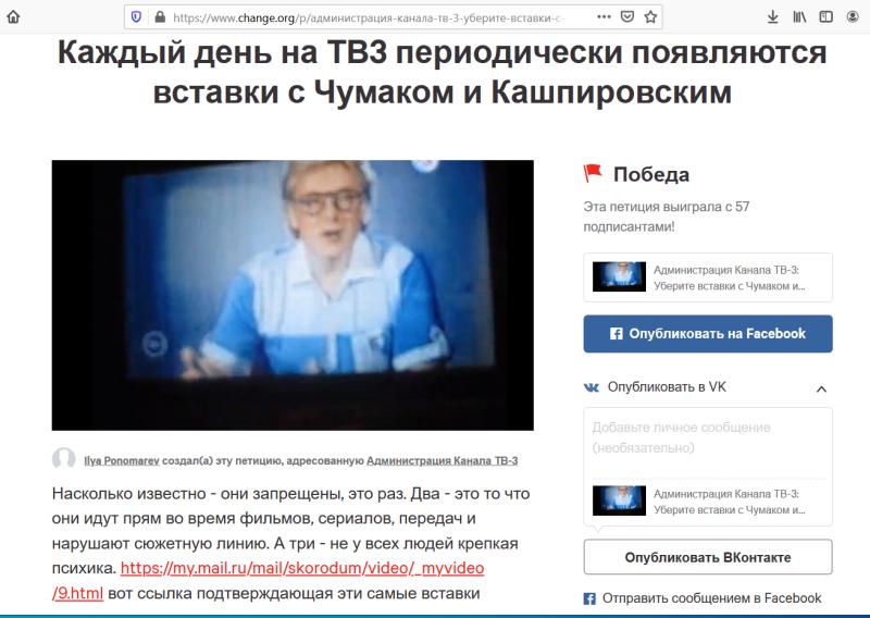 Общественная петиция против ТВ-3 2015 г.