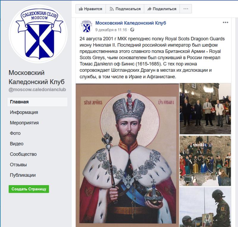Скриншот - https://web.facebook.com/pg/moscow.caledonianclub/posts/