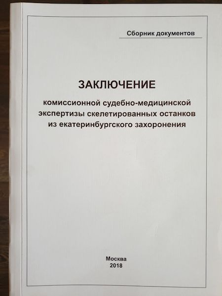На фотографии вы видите современное переиздание, осуществленное фондом Василия Великого.