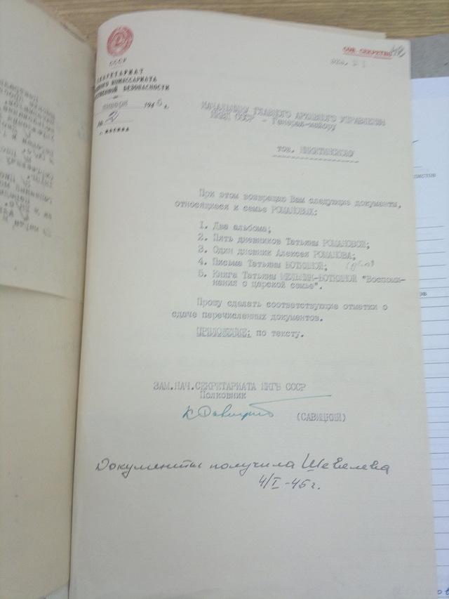 Документ о получении в НКВД материалов о Царской Семье