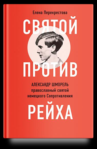 https://nikeabooks.ru/catalog/book/svyatoy-protiv-reykha-aleksandr-shmorel-pravoslavnyy-svyatoy-nemetskogo-soprotivleniya/
