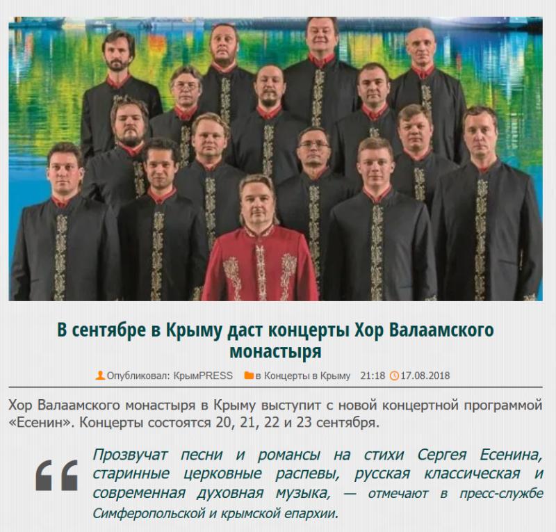 Скриншот - https://crimeapress.info/v-sentyabre-v-kryimu-dast-kontsertyi-hor-valaamskogo-monastyirya/