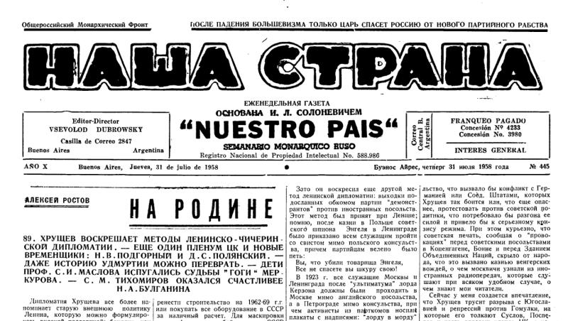 """Наша страна"" №445 1958 г. Скриншот - http://nashastrana.net/wp-content/uploads/2012/05/NS_445_online.pdf"