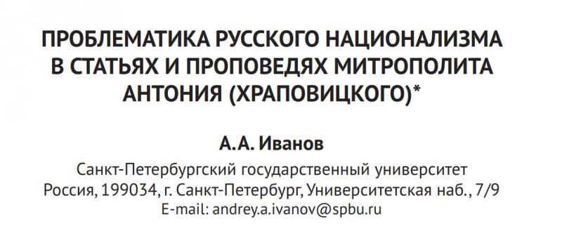 Исследование выполнено при финансовой поддержке РФФИ в рамках научного проекта 19-09-00096 «Российское православное духовенство и русский национализм в конце XIX – начале XX века».