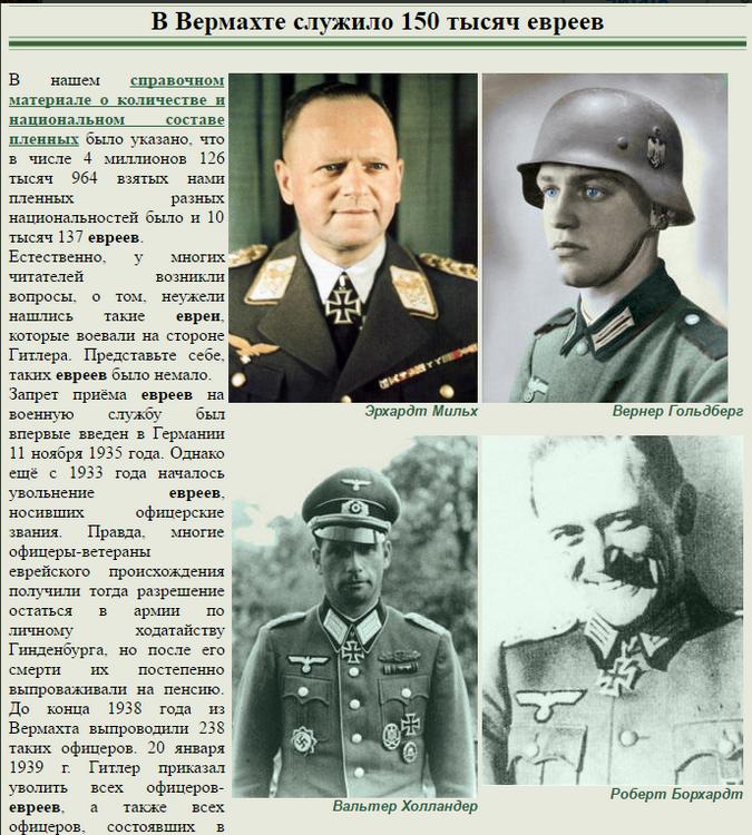 https://anaga.ru/evrei-v-vermahte.html