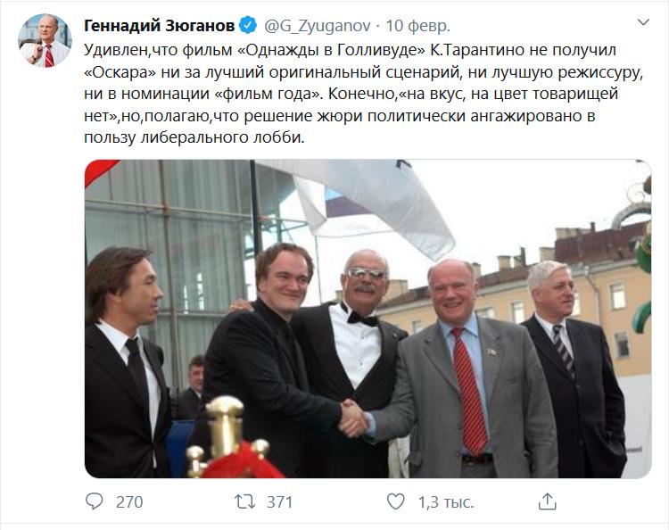 https://twitter.com/G_Zyuganov/status/1226861338951143426